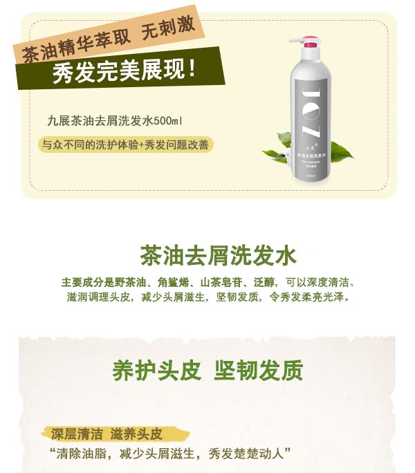 九展茶油去屑洗发水