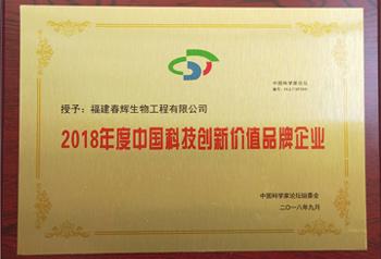2018年度中国科技创新价值品牌
